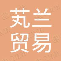 上海芄兰贸易有限公司