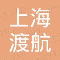 上海渡航装饰材料有限公司