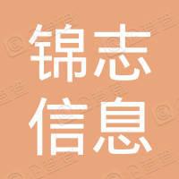 上海锦志信息科技有限公司