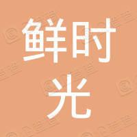 莘县鲜时光果蔬有限公司