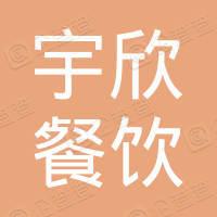 扬州宇欣餐饮管理有限公司