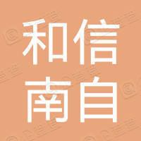 武汉和信南自电子有限公司
