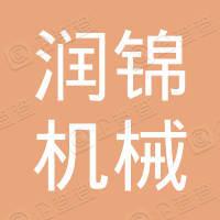 济南润锦机械有限公司