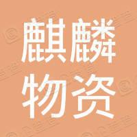 云南曲靖麒麟物资集团有限公司会泽分公司