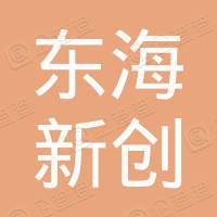 东海县新创新能源科技有限公司