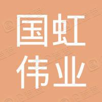 重庆国虹伟业投资有限公司