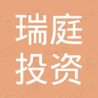 宁波梅山保税港区瑞庭投资有限公司