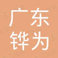 广东铧为现代物流股份有限公司
