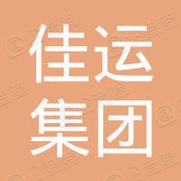 黑龙江佳运集团有限公司