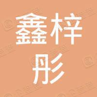 深圳市鑫梓彤电子科技有限公司