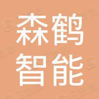 烟台森鹤智能设备有限公司