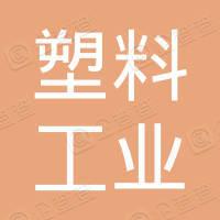 山东省塑料工业试验厂有限公司