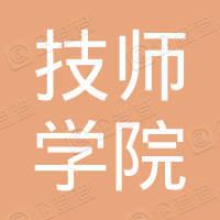 哈尔滨技师学院依兰分校