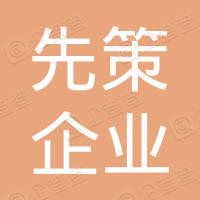 南京先策企业管理咨询有限公司