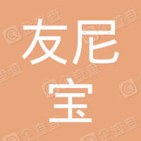 兴国友尼宝油脂有限公司