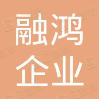 启东融鸿企业管理咨询合伙企业(有限合伙)