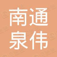 南通泉伟建设工程有限公司