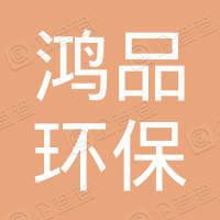 鸿品环保(江苏)有限公司