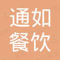 南京通如餐饮管理有限公司