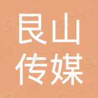 南京艮山传媒有限公司