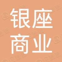 扬州银座商业管理有限公司
