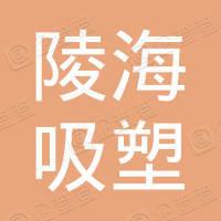 汕头市陵海吸塑包装厂有限公司