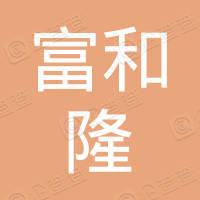 深圳市富和隆商贸有限公司