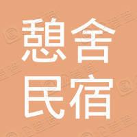 南京市憩舍民宿酒店有限公司