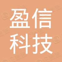 中山市盈信科技有限公司