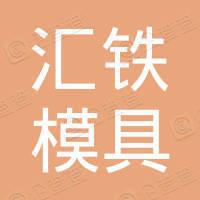 江阴汇铁模具技术有限公司