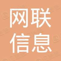昆山网联信息技术有限公司