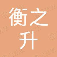 江苏衡之升农业发展有限公司