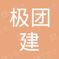 苏州极团建户外拓展有限公司