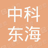 浙江中科东海创业投资合伙企业(有限合伙)