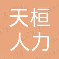 江苏天桓人力资源有限公司