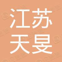江苏天旻文化传媒有限公司