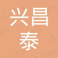 黑龙江省兴昌泰路桥工程有限公司富裕兴源分公司