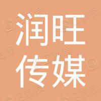 南通润旺传媒有限公司