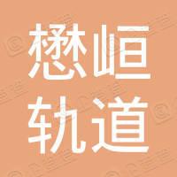 北京懋峘轨道交通产业投资管理合伙企业(有限合伙)