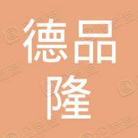 南京德品隆广告有限公司