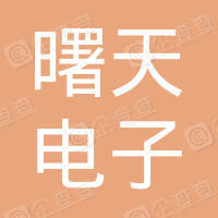 张家港曙天电子科技有限公司