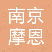 南京摩恩文化传媒有限公司
