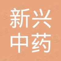 湖南省新兴中药配方颗粒工程研究中心有限公司