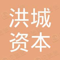 南昌洪城资本二期投资企业(有限合伙)