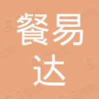 南京餐易达餐饮管理有限公司
