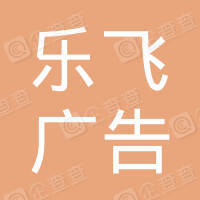 南京乐飞广告有限公司