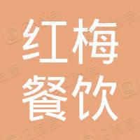 威海红梅餐饮管理有限公司