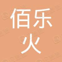 苏州佰乐火外包服务有限公司