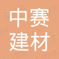 江苏中赛建材商贸有限公司