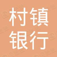 陕西岐山长银村镇银行有限责任公司